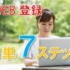 フルキャストのWEB登録方法7ステップ【10分で完了】