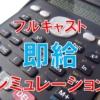 【フルキャスト】即給シミュレーション! 手数料を計算