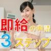 【フルキャスト】レギュラー派遣の即給申請方法3ステップ