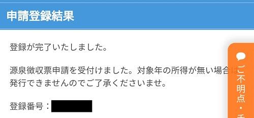 フルキャスト,源泉徴収票,確定申告